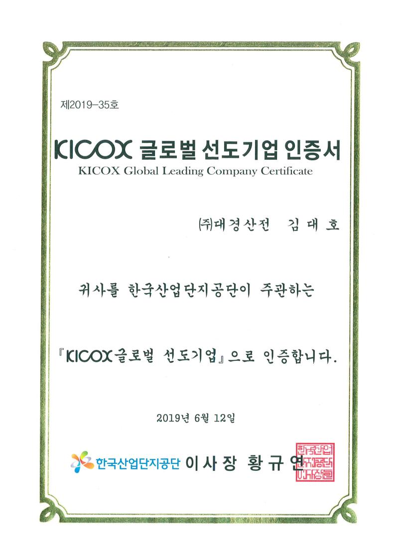 cpany-kicox
