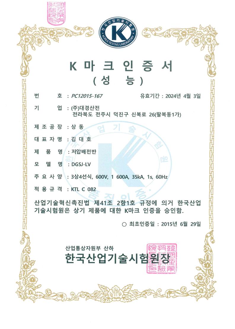 Certified_19