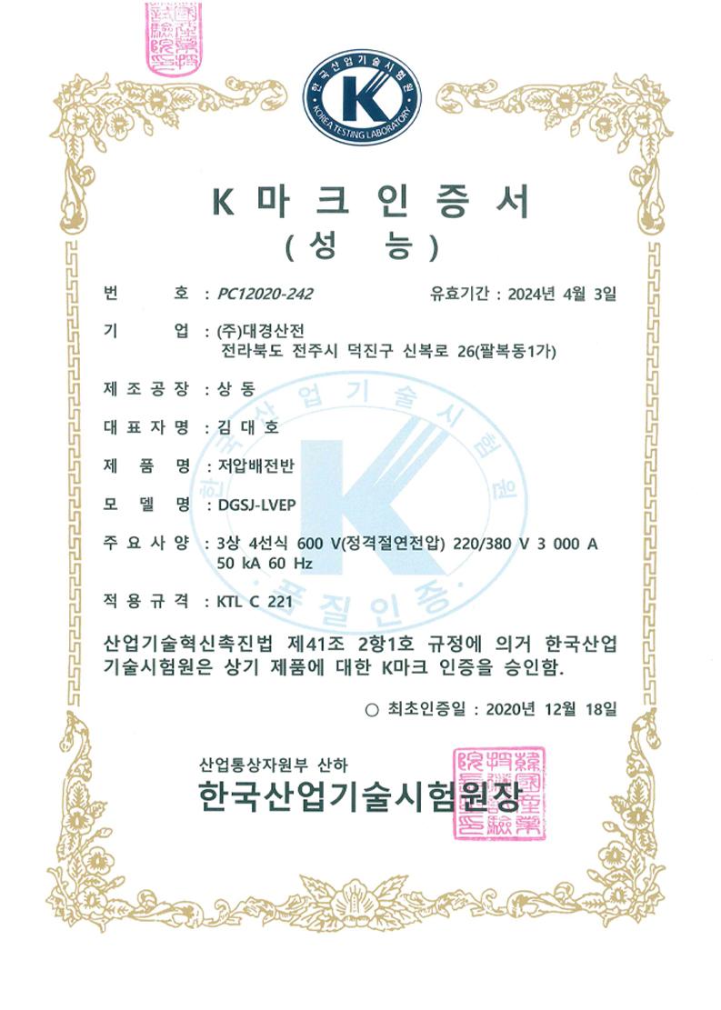 Certified_20