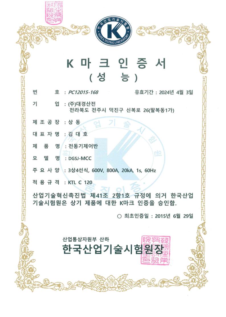Certified_21