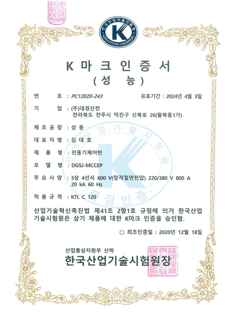 Certified_22