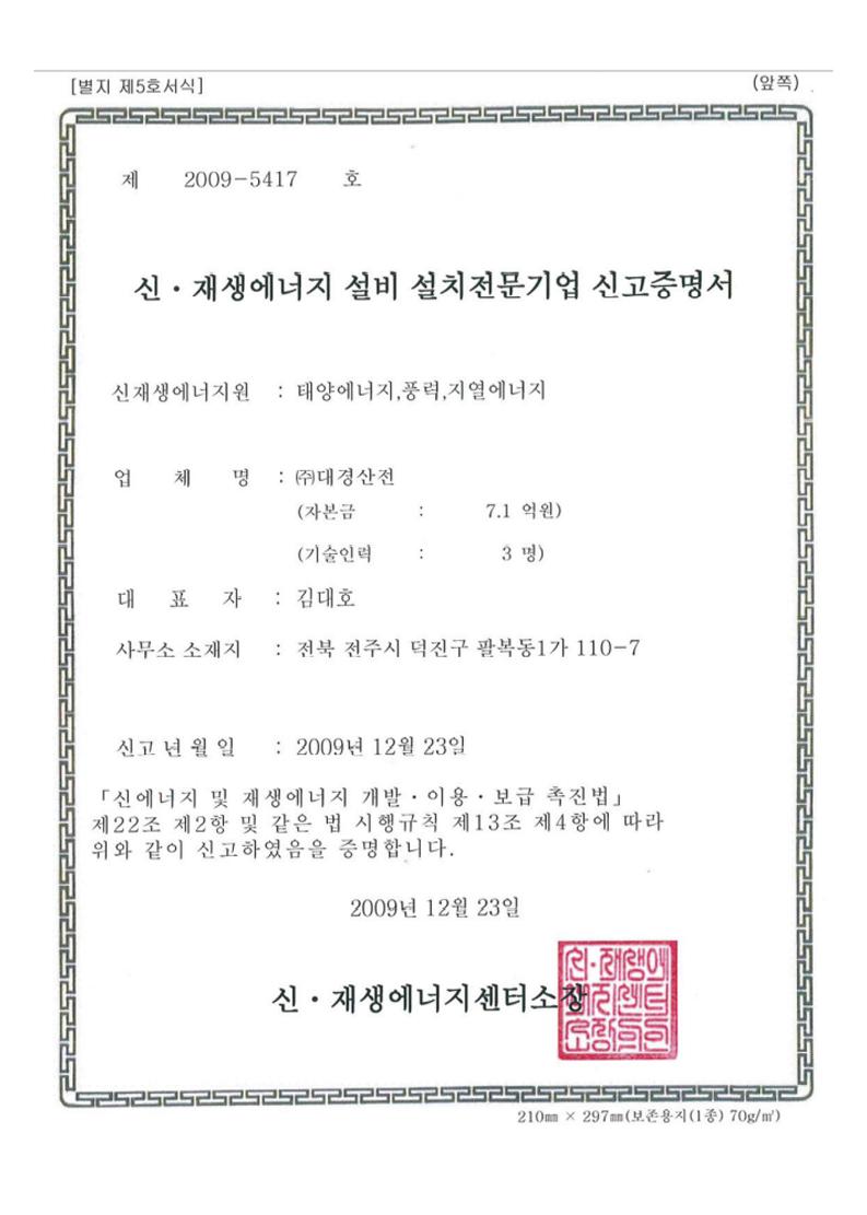 Certified_25
