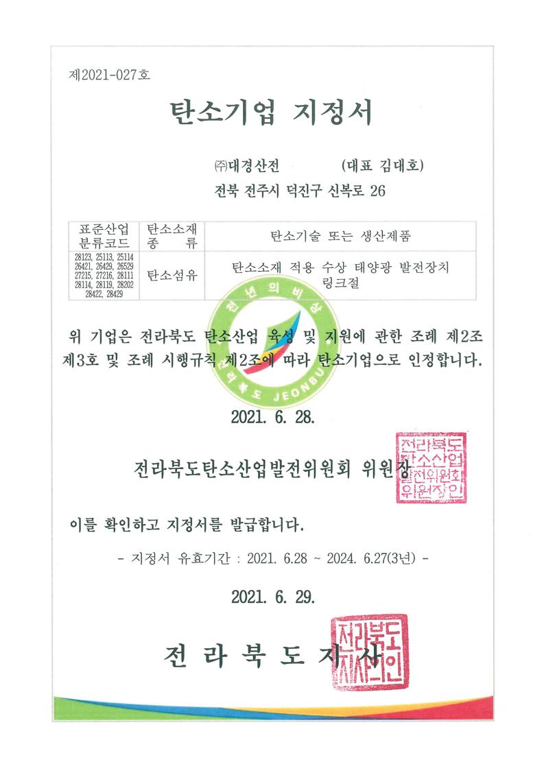 Certified_5